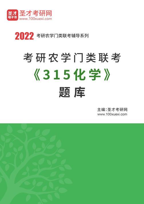 2021年考研农学门类联考《315化学》题库