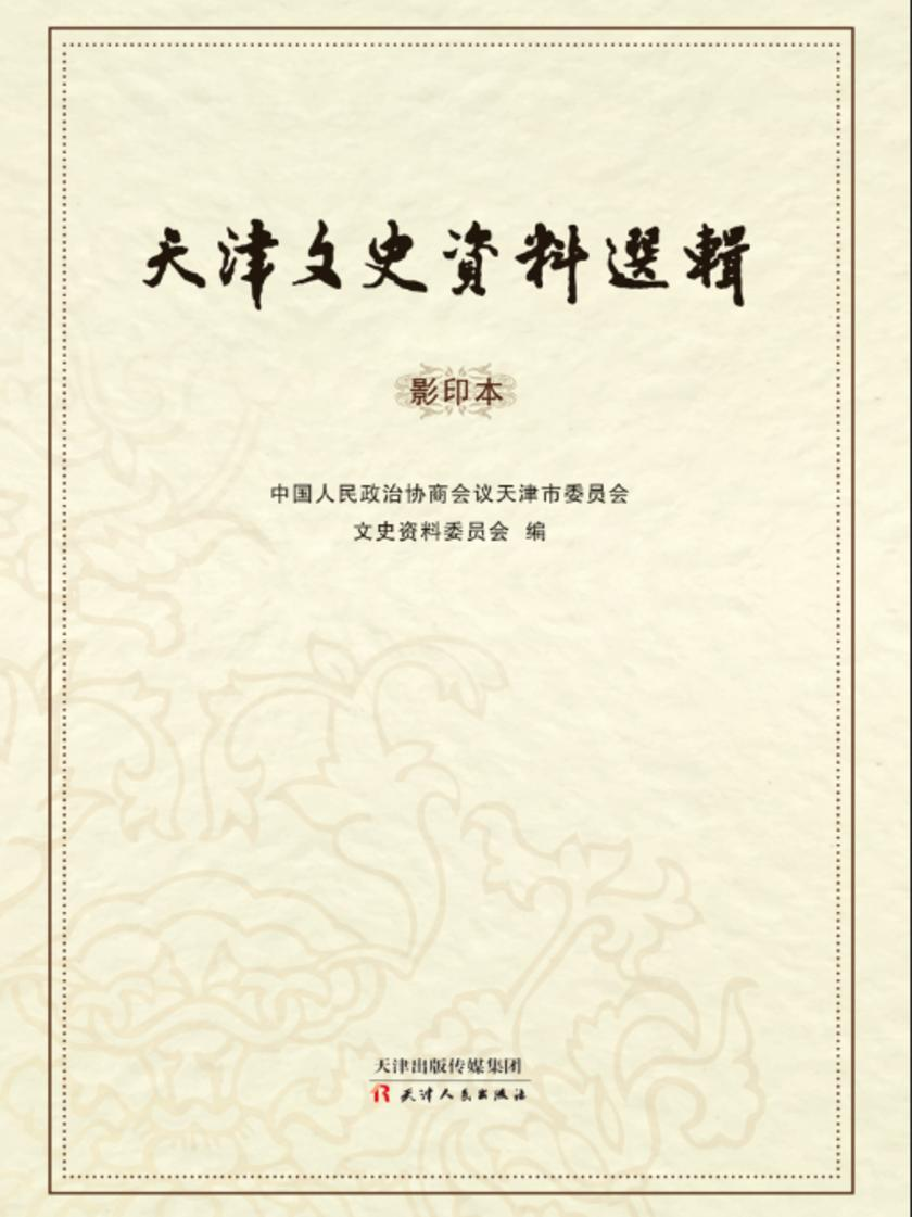 天津文史资料选辑(影印本)第10辑
