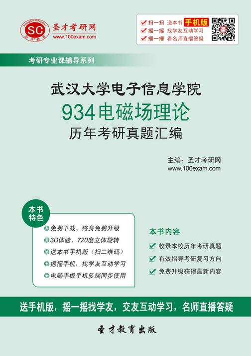 武汉大学电子信息学院934电磁场理论历年考研真题汇编