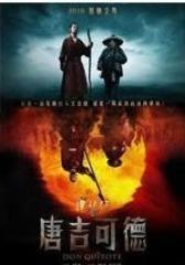 魔侠传之唐吉可德(影视)