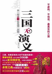 三国不演义(试读本)