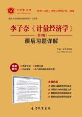 李子奈《计量经济学》(第3版)课后习题详解