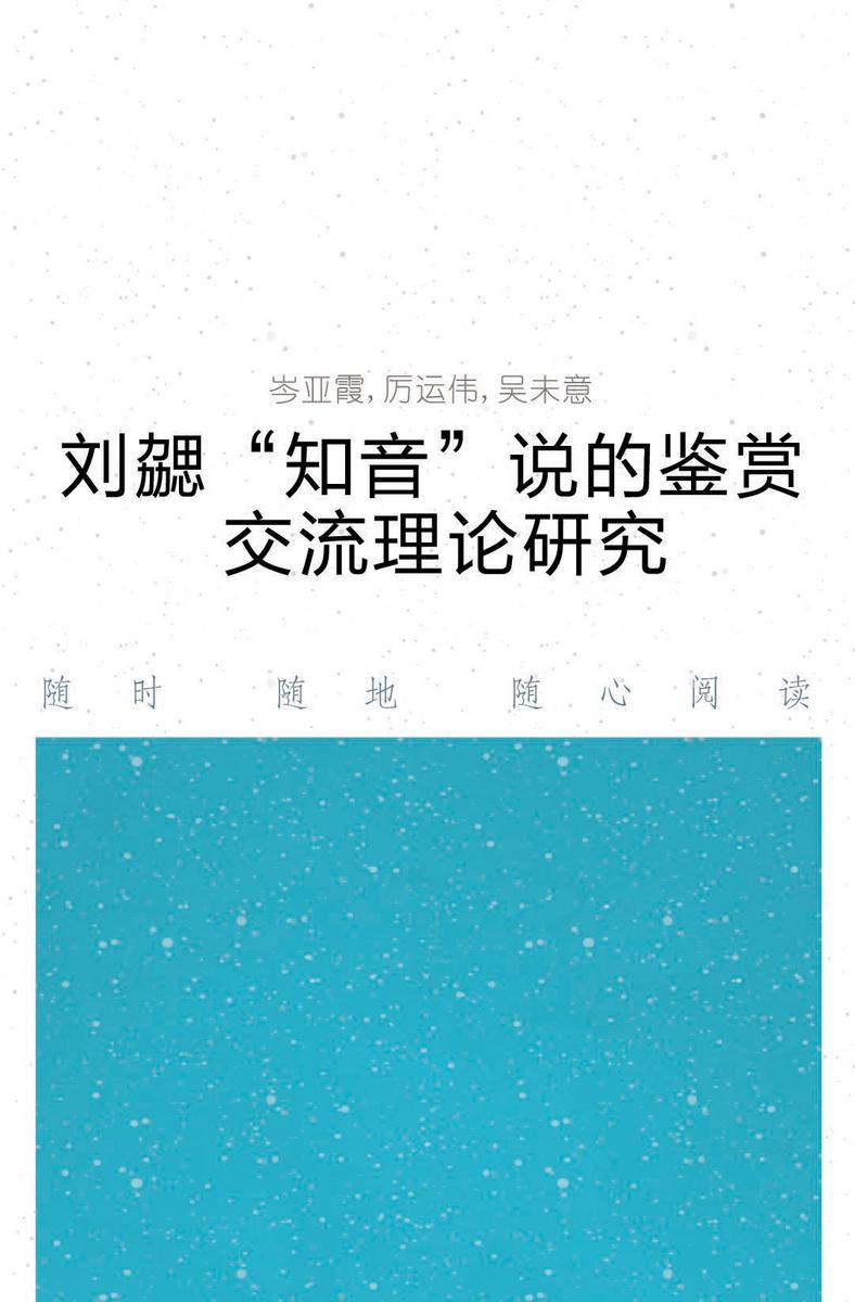 """刘勰""""知音""""说的鉴赏交流理论研究"""