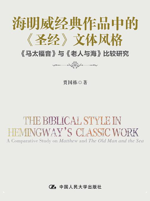 海明威经典作品中的《圣经》文体风格