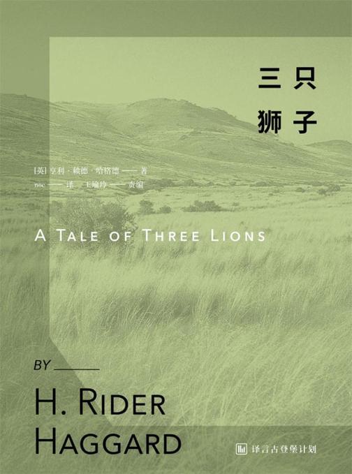 三只狮子·译言古登堡计划
