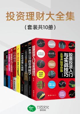 投资理财大全集(套装共10册)