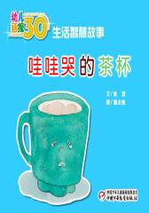 幼儿画报30年精华典藏﹒哇哇哭的茶杯(多媒体电子书)(仅适用PC阅读)