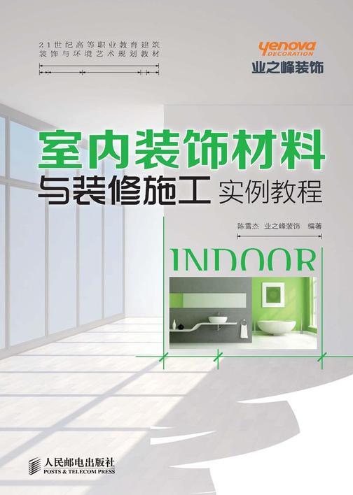 室内装饰材料与装修施工实例教程