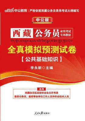 中公版2017西藏公务员录用考试专用教材:全真模拟预测试卷公共基础知识