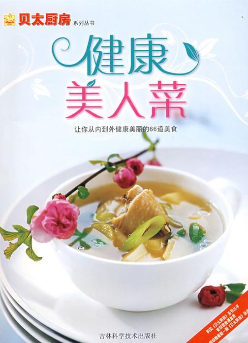 贝太厨房·健康美人菜(试读本)