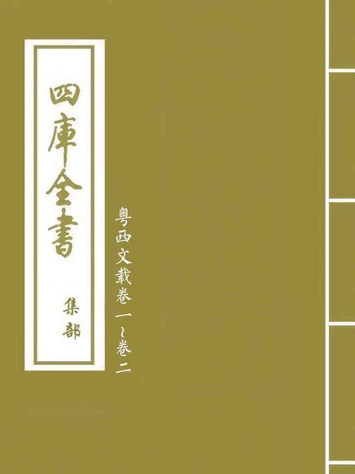 粤西文载卷一~卷二
