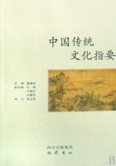 中国传统文化指要(仅适用PC阅读)