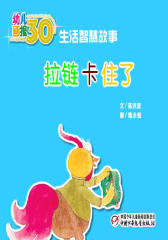 幼儿画报30年精华典藏﹒拉链卡住了(多媒体电子书)(仅适用PC阅读)