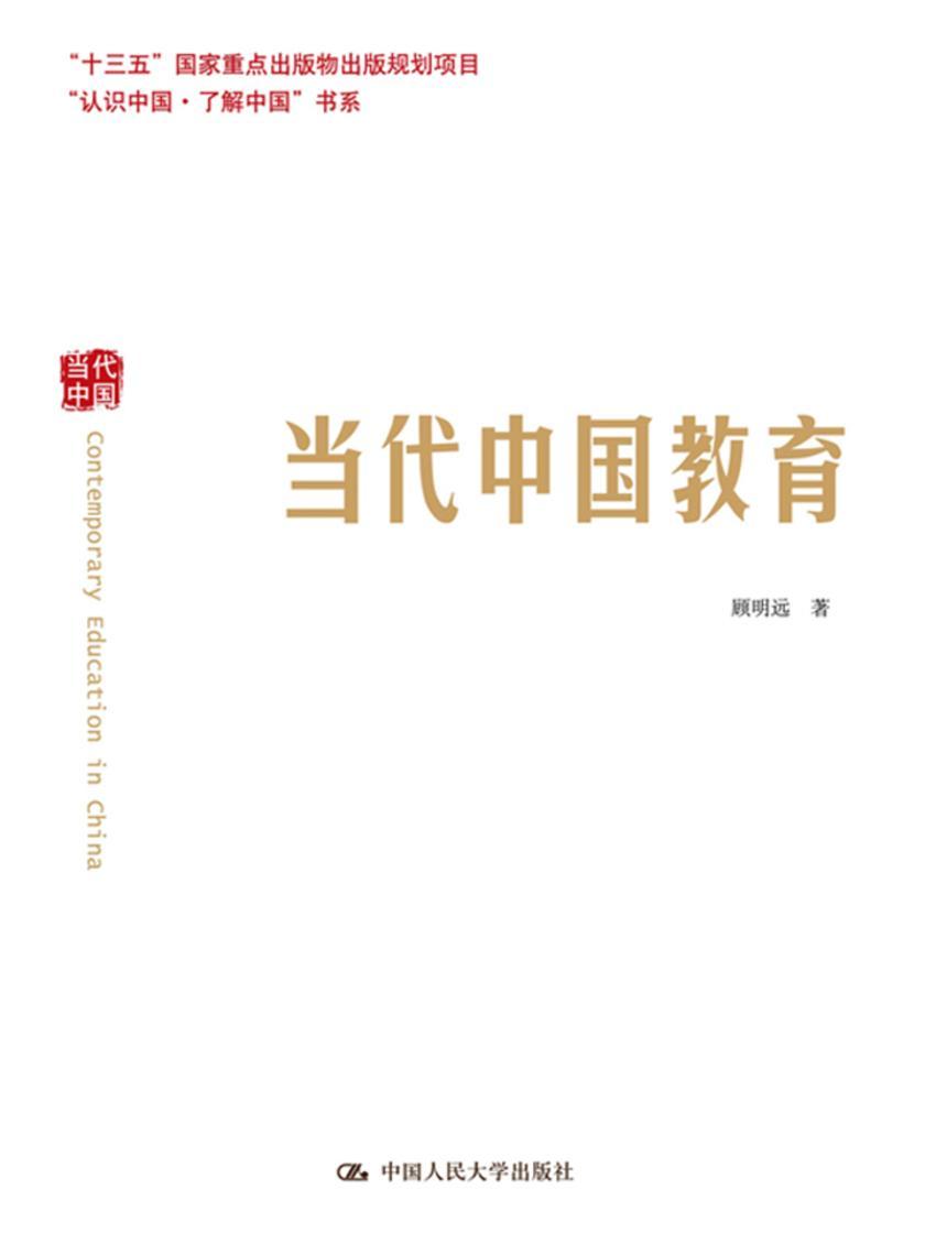 """当代中国教育(认识中国·了解中国""""书系)"""