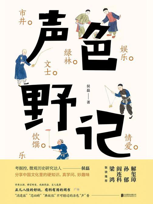 声色野记(市井、绿林、文士、乐伶、饮馔、娱乐、情爱、恩仇的八卦之书。中国文化里的硬知识、真学问与妙趣味)