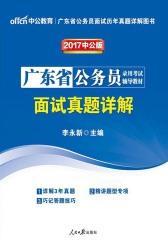 中公版2017广东省公务员录用考试辅导教材:面试真题详解