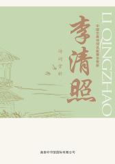 中国古典诗词名家菁华赏析——李白