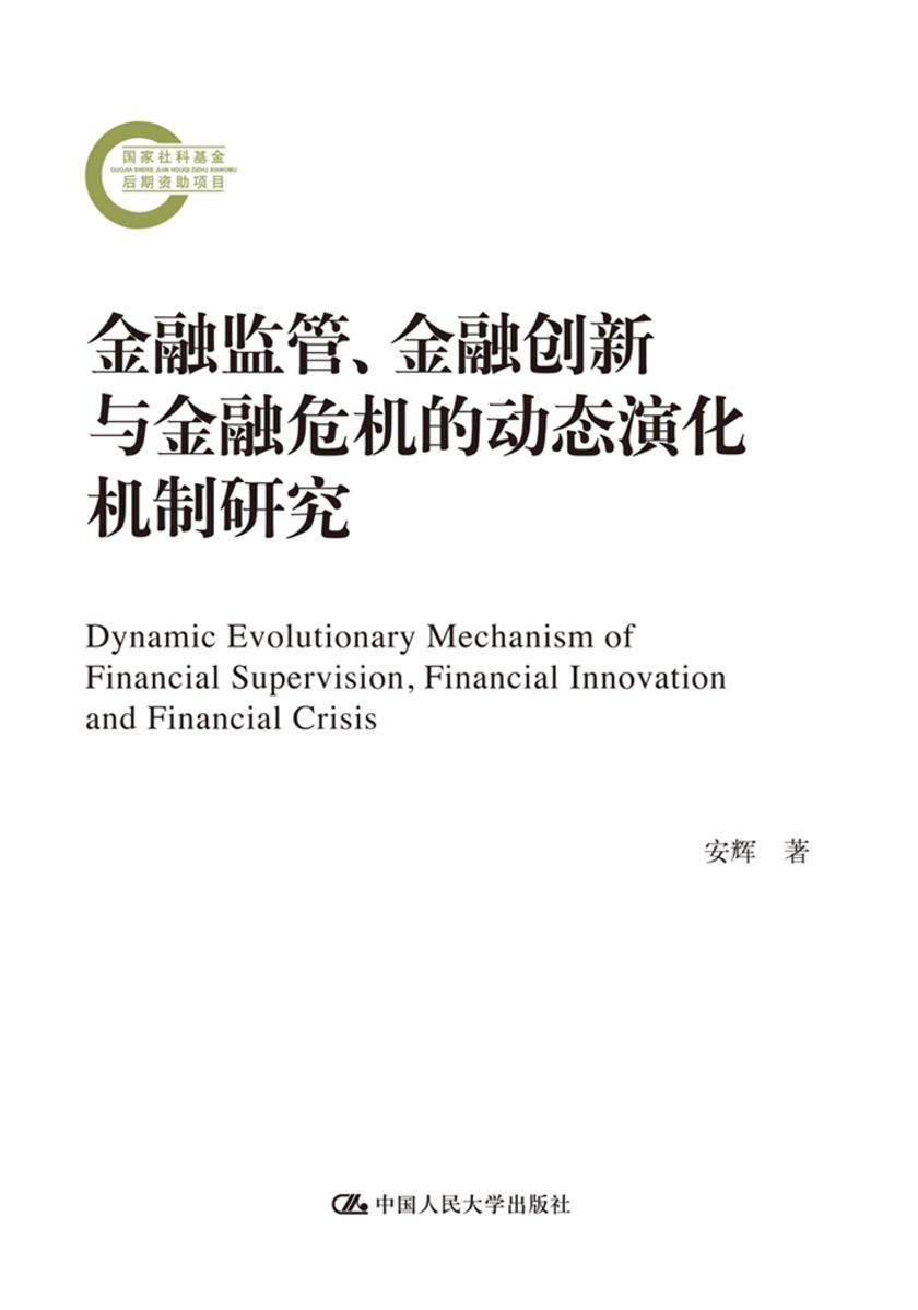 金融监管、金融创新与金融危机的动态演化机制研究