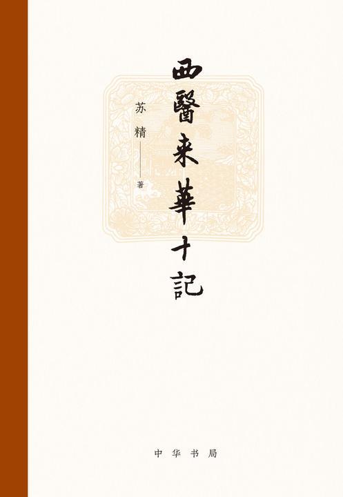 西医来华十记(精)