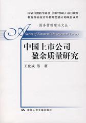中国上市公司盈余质量研究(仅适用PC阅读)
