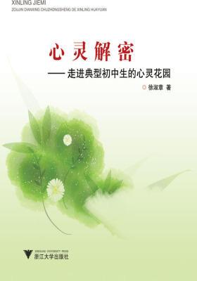 心灵解密:走进典型初中生的心灵花园