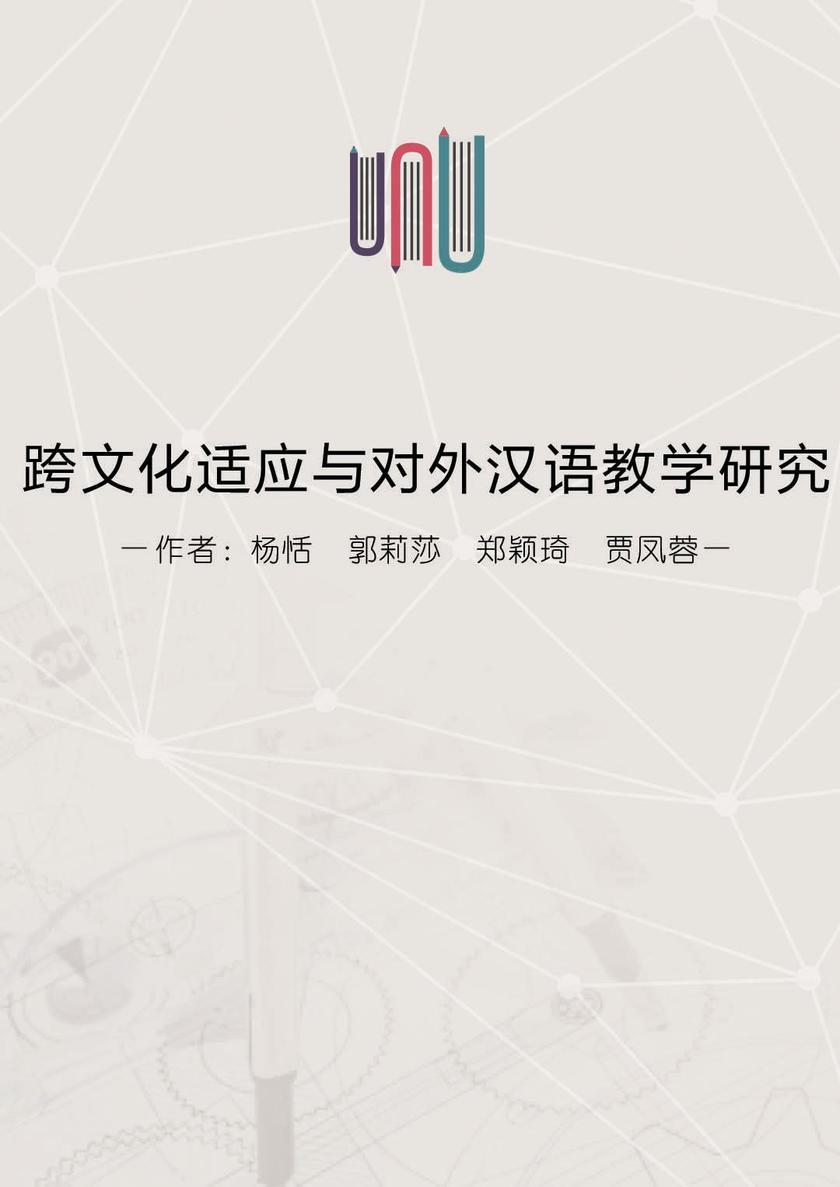 跨文化适应与对外汉语教学研究
