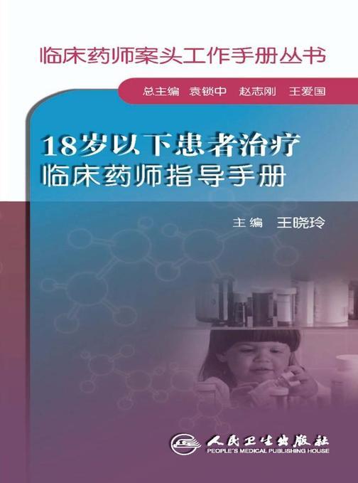 临床药师案头工作手册丛书——18岁以下患者治疗临床药师指导手册
