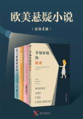欧美悬疑小说(套装4册)