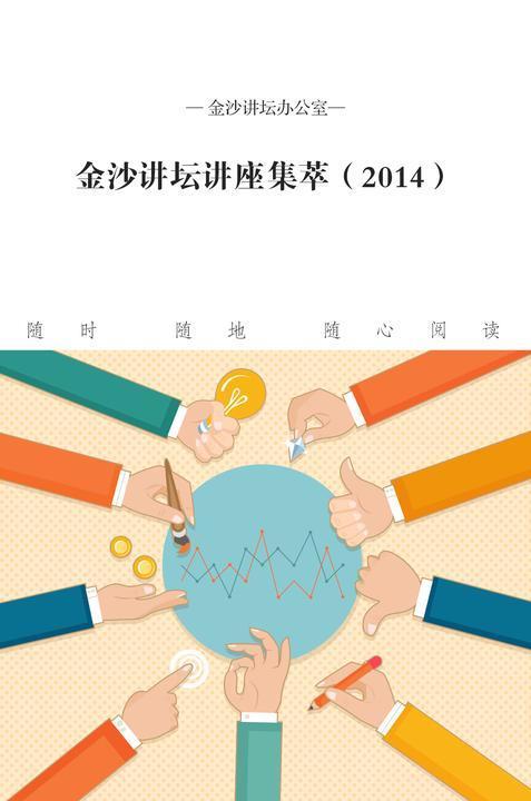 金沙讲坛讲座集萃(2014)