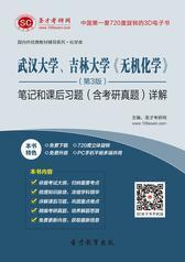 武汉大学、吉林大学《无机化学》(第3版)笔记和课后习题(含考研真题)详解