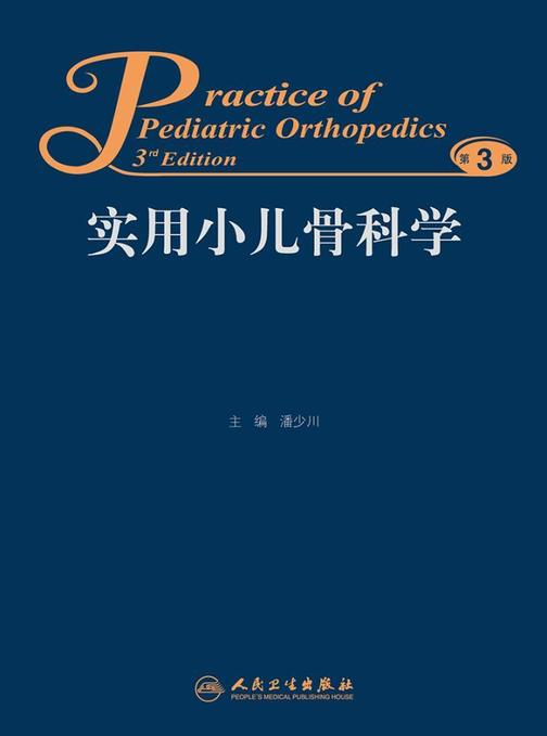 实用小儿骨科学(第3版)