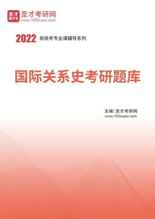 2021年国际关系史考研题库