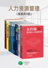 人力资源管理(套装共8册)