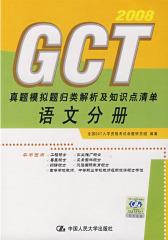 GCT真题模拟题归类解析及知识点清单  语文分册(仅适用PC阅读)
