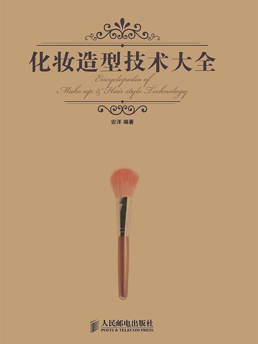 化妆造型技术大全