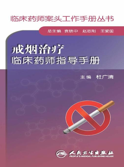 临床药师案头工作手册丛书——戒烟治疗临床药师指导手册