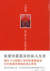 小团圆:张爱玲的倾城余恨(试读本)
