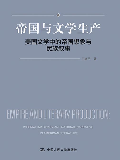 帝国与文学生产——美国文学中的帝国想象与民族叙事