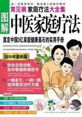 常见病中医家庭疗法大全集(新赤脚医生手册)