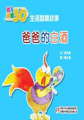幼儿画报30年精华典藏﹒爸爸的白酒(多媒体电子书)(仅适用PC阅读)