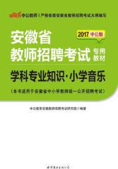 中公版2017安徽省教师招聘考试专用教材:学科专业知识小学音乐