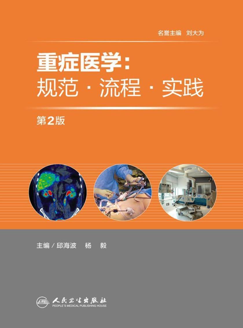 重症医学:规范·流程·实践