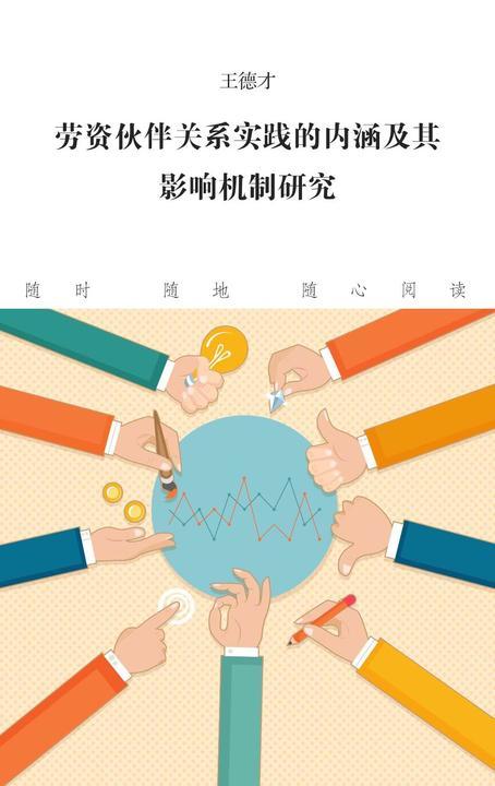 劳资伙伴关系实践的内涵及其影响机制研究