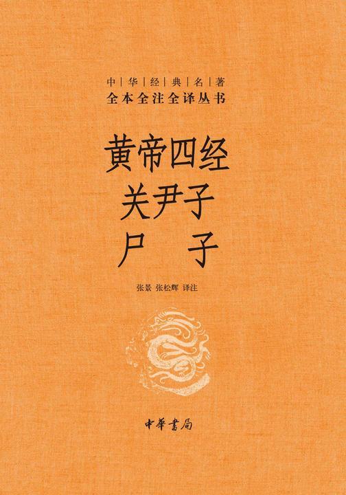 黄帝四经 关尹子 尸子(精)--中华经典名著全本全注全译