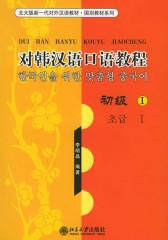 对韩汉语口语教程·初级I(仅适用PC阅读)
