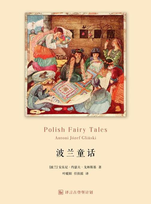 波兰童话·译言古登堡计划