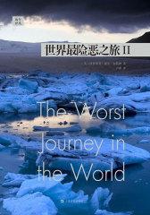 远行译丛:世界最险恶之旅II