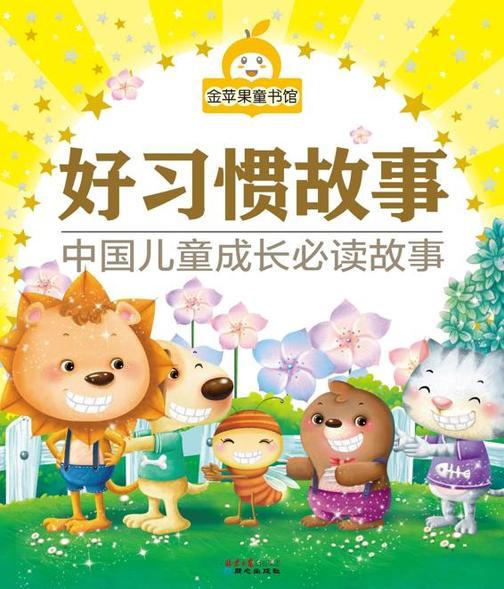 金苹果童书馆:好习惯故事(彩图拼音版)