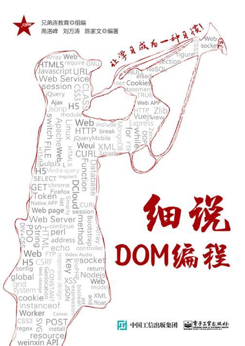 细说DOM编程
