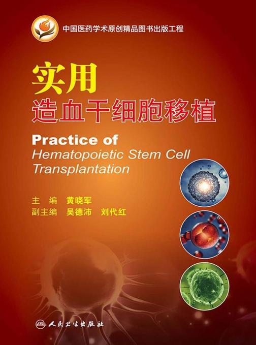 实用造血干细胞移植